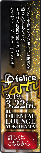felice-party
