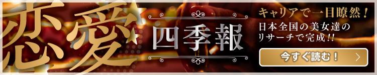 恋愛四季報