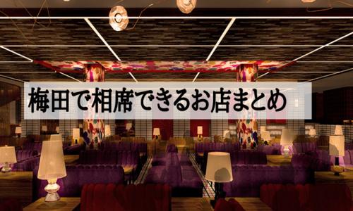 梅田で相席できるお店6店舗を紹介!相席居酒屋・ラウンジ・バーまとめ