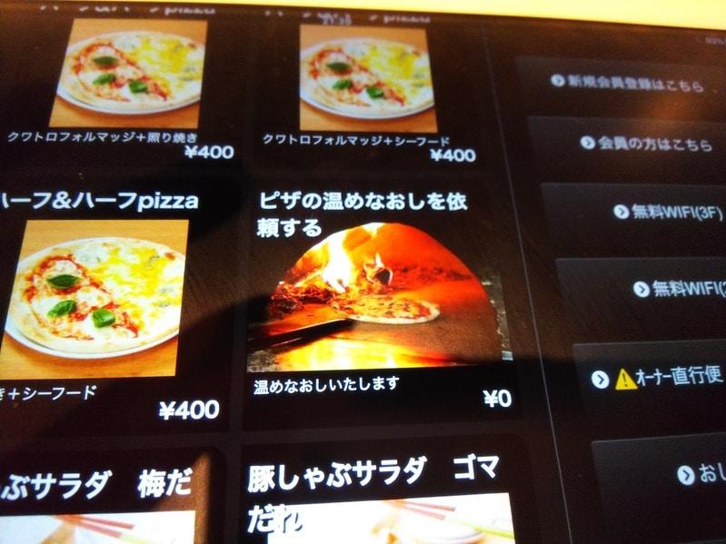 オリエンタルラウンジビット京都のピザメニューの写真