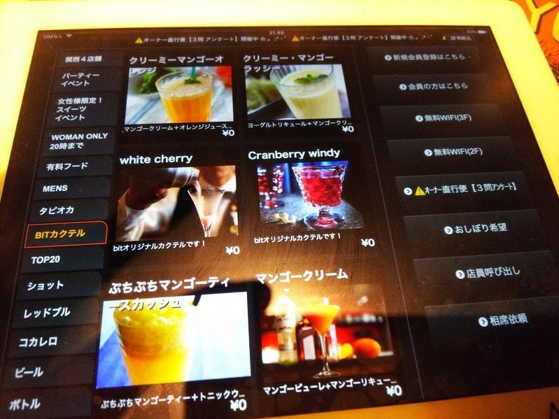 オリエンタルラウンジビット京都のドリンクメニューの写真