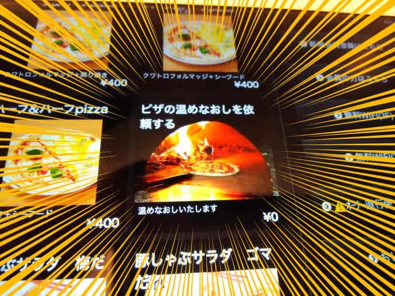 オリエンタルラウンジビット京都のピザあたため直しメニュー写真
