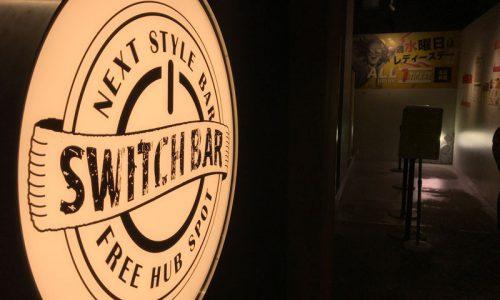【体験談】スイッチバー茶屋町に1人で突撃したら地獄だった話