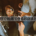 新宿で出会いを探すなら!相席ラウンジ・相席居酒屋5店舗まとめ