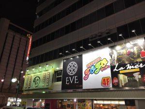 猿でもわかるオリエンタルラウンジ イブ札幌へのアクセス