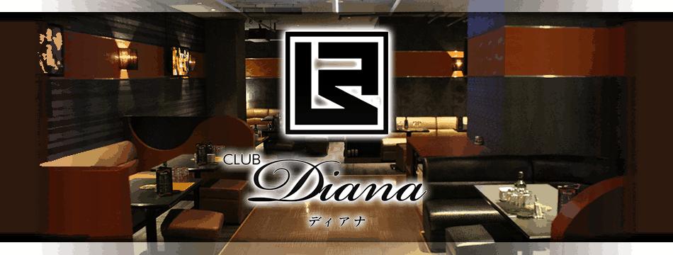 CLUB Diana(ディアナ)ってどんなところ?