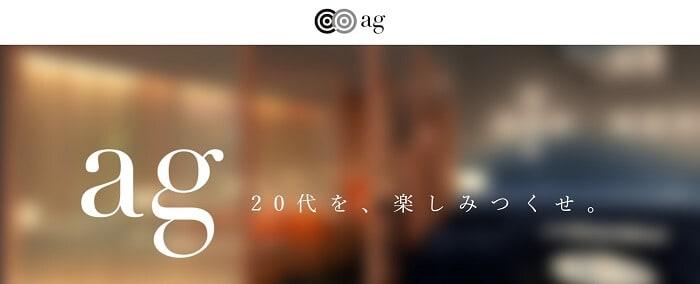 ag(アグ)渋谷とは?