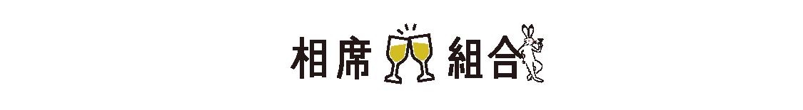 相席組合 aiseki-kumiai